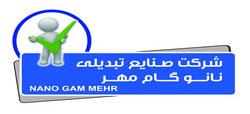 شرکت صنایع تبدیلی نانو گام مهر